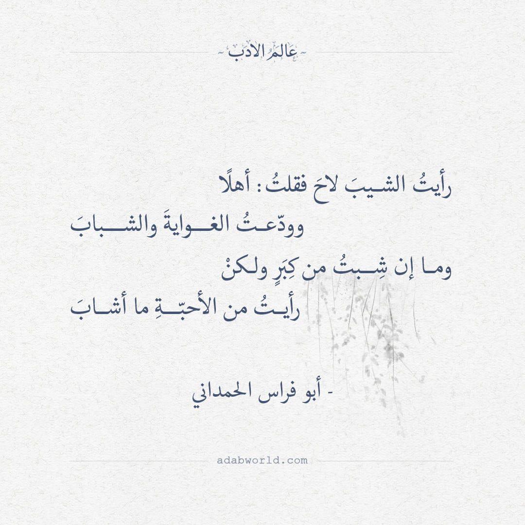 رأيت الشيب لاح فقلت أهلا أبو فراس الحمداني عالم الأدب Wisdom Quotes Life Quotes For Book Lovers Quran Quotes Inspirational