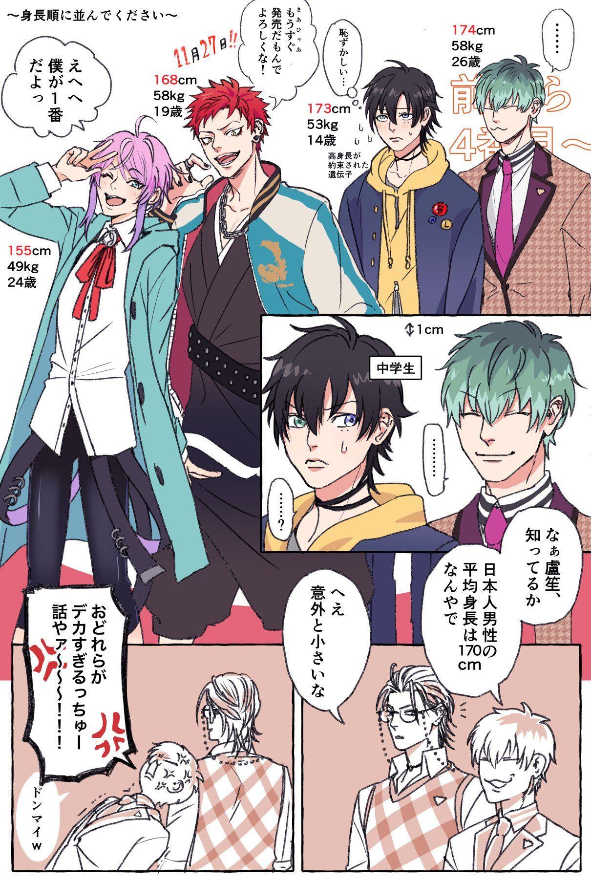 夏岐 on twitter ささろしょと他ディビジョンとの身長的位置づけを勉強した感想絵 anime guys anime anime boy