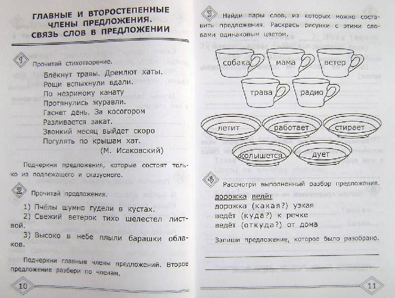 Гдз по русскому языку класс просвещение 2003г