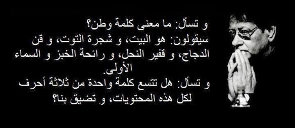 وتسأل ما معنى كلمة وطن Beautiful Words Arabic Quotes Words