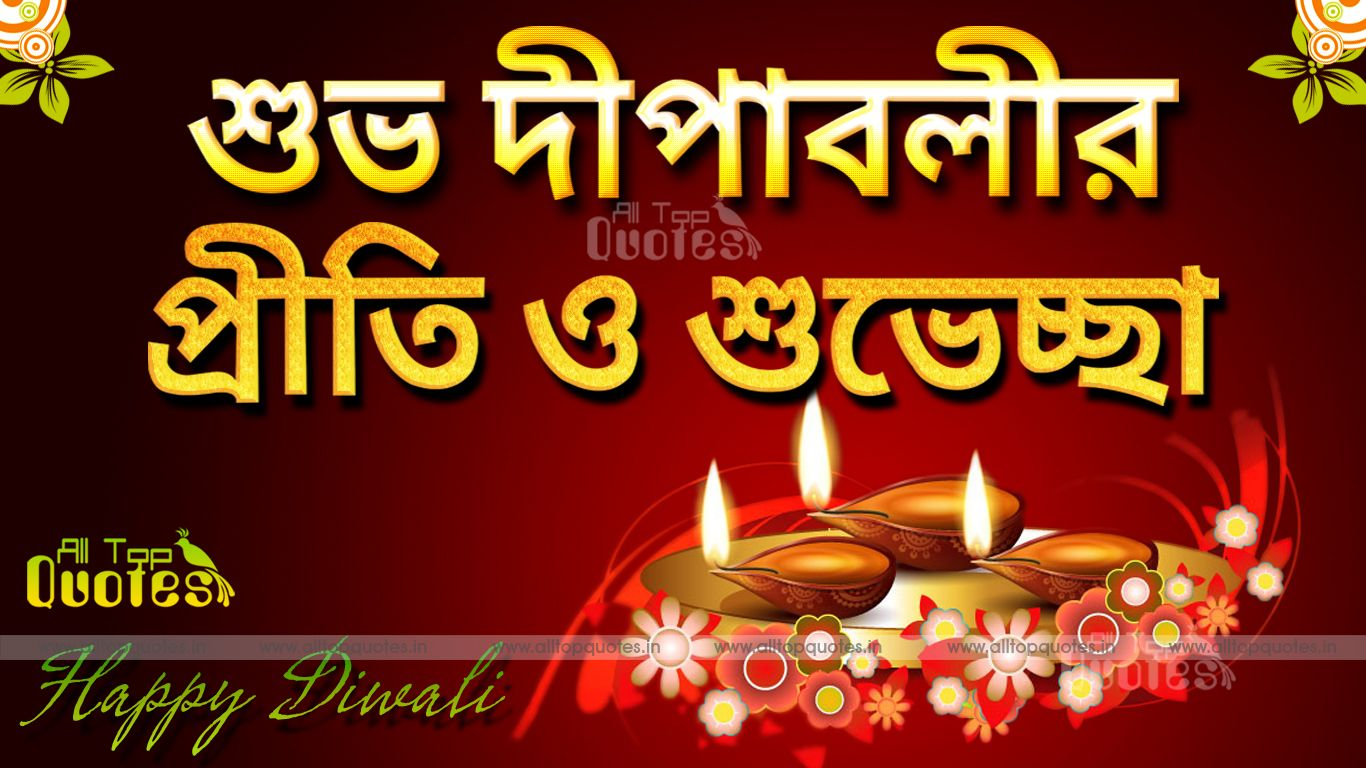 Happy diwali quotes in bengali language for facebook all top happy diwali quotes in bengali language for facebook all top quotes telugu quotes english quotes hindi quotes diwali quotes pinterest kristyandbryce Choice Image