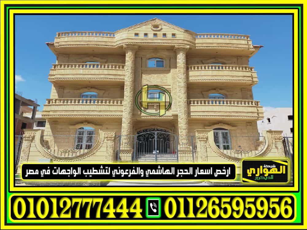 واجهات مساجد حجر واجهات مساجد سعر متر حجر In 2021 House Styles Mansions