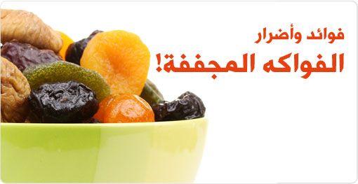 الفواكه المجففة فيها فائدة لنا وأضرار Food Fruit Cantaloupe