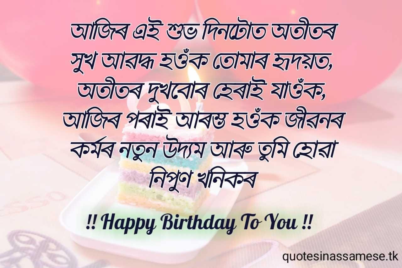 জন মদ নৰ শ ভ চ ছ ব ণ Sms অসম য ত Happy Birthday Quotes In Assamese Happy Birthday Quotes Birthday Quotes Happy Birthday