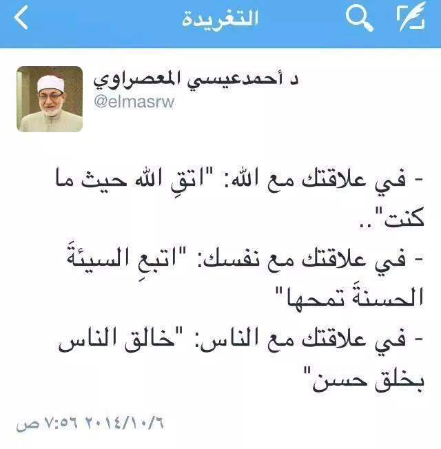 في علاقتك مع الله اتق الله حيثما كنت في علاقتك مع نفسك اتبع السيئة الحسنة تمحها في علاقتك مع ال Islamic Phrases Islamic Quotes Strong Quotes