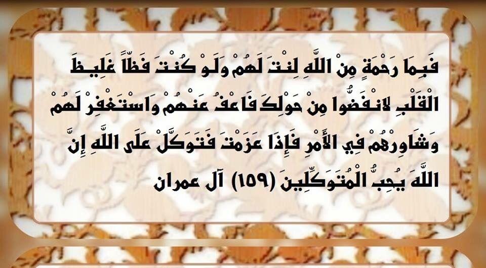 Pin By Khaled Bahnasawy On ٣ سورة آل عمران Calligraphy Arabic Calligraphy