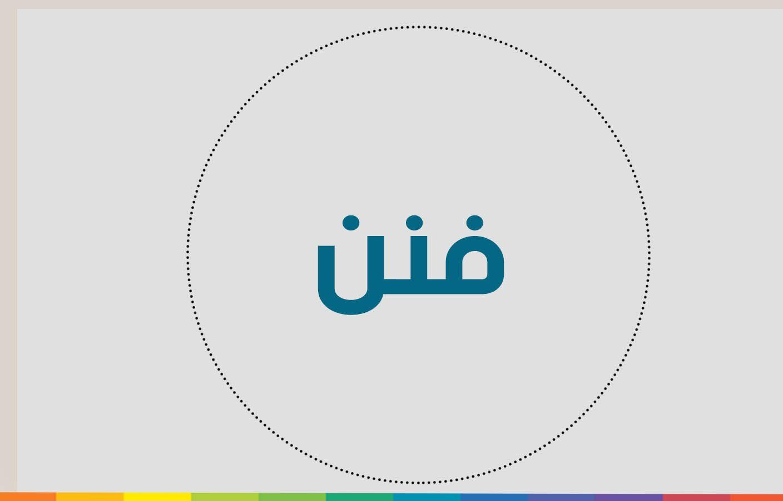 معنى اسم فنن Tech Company Logos Company Logo Vimeo Logo
