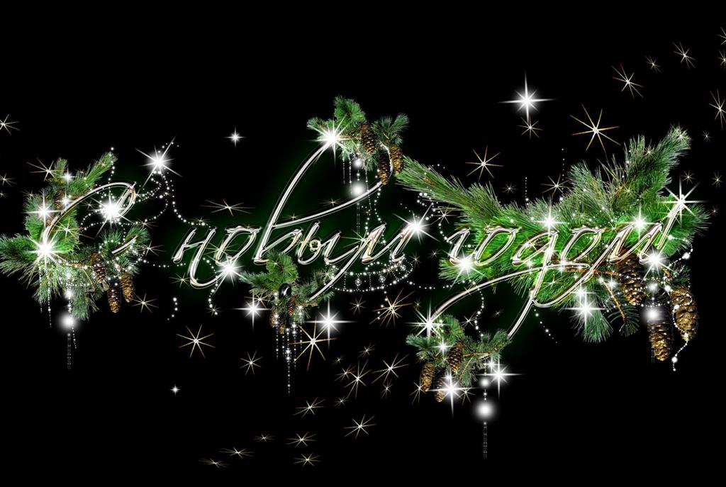 Открытки надпись с новым годом, юбилею