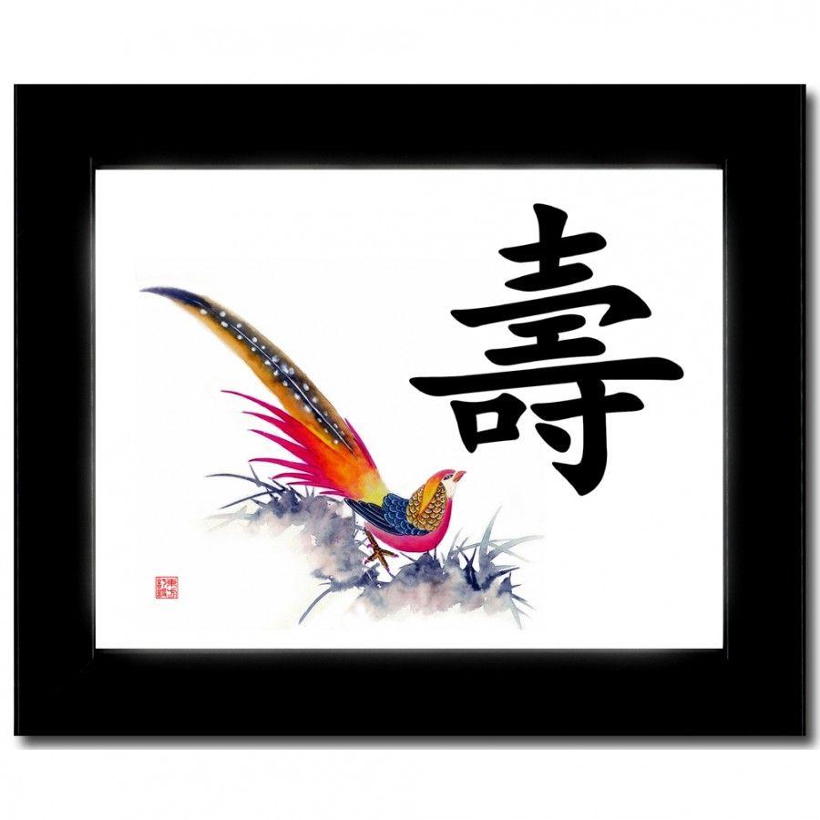 "Oriental Design Gallery 8"" x 10"" Black Satin Picture Frame with Longevity (Phoenix) Calligraphy Prin"