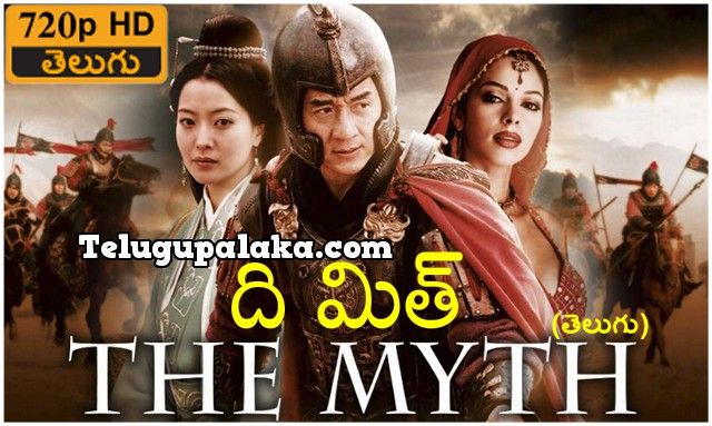 Watch online Telugu Dubbed Movies and download fantasy films