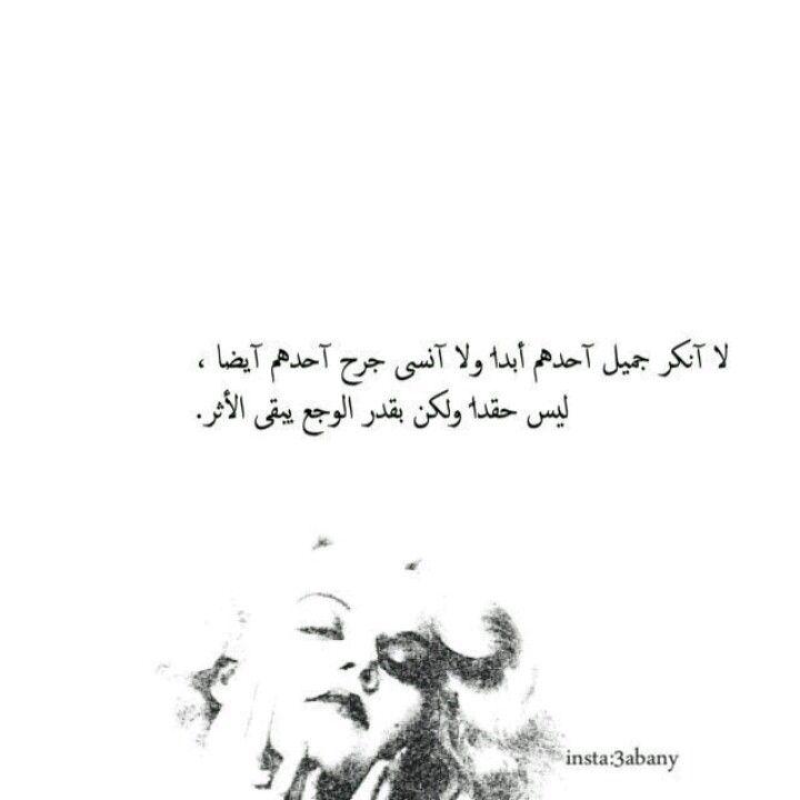 بقدر الوجع يبقی الاثر م Arabic Love Quotes Life Quotes Words