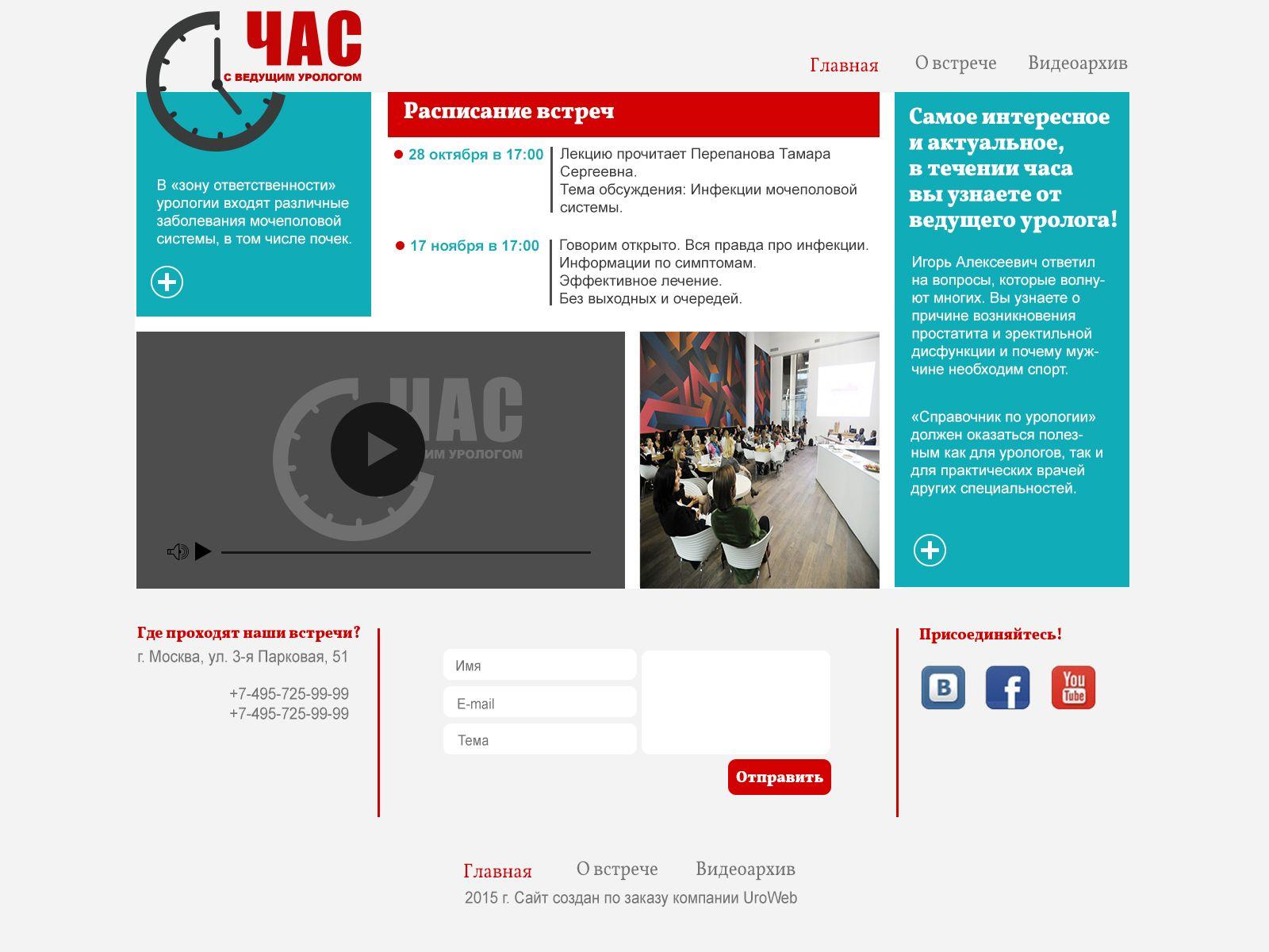 """Логотип и страница сайта для передачи """"Час с ведущим урологом"""""""