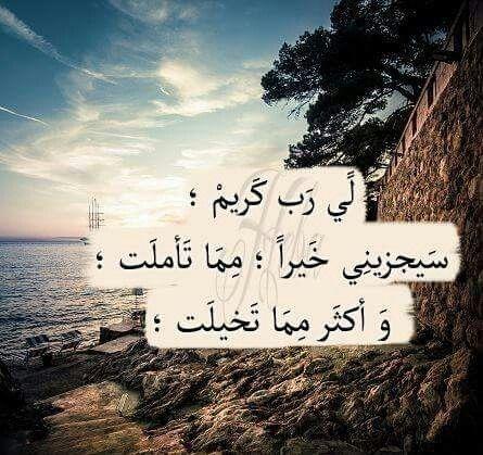 يارب م Islamic Images Picture Albums Islam