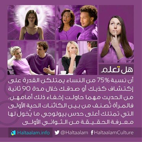 Desertrose هل تعلم إن المرأة تستطيع أن تكشف كذبك خلال ٩٠ ثانية R True Quotes Words Some Words