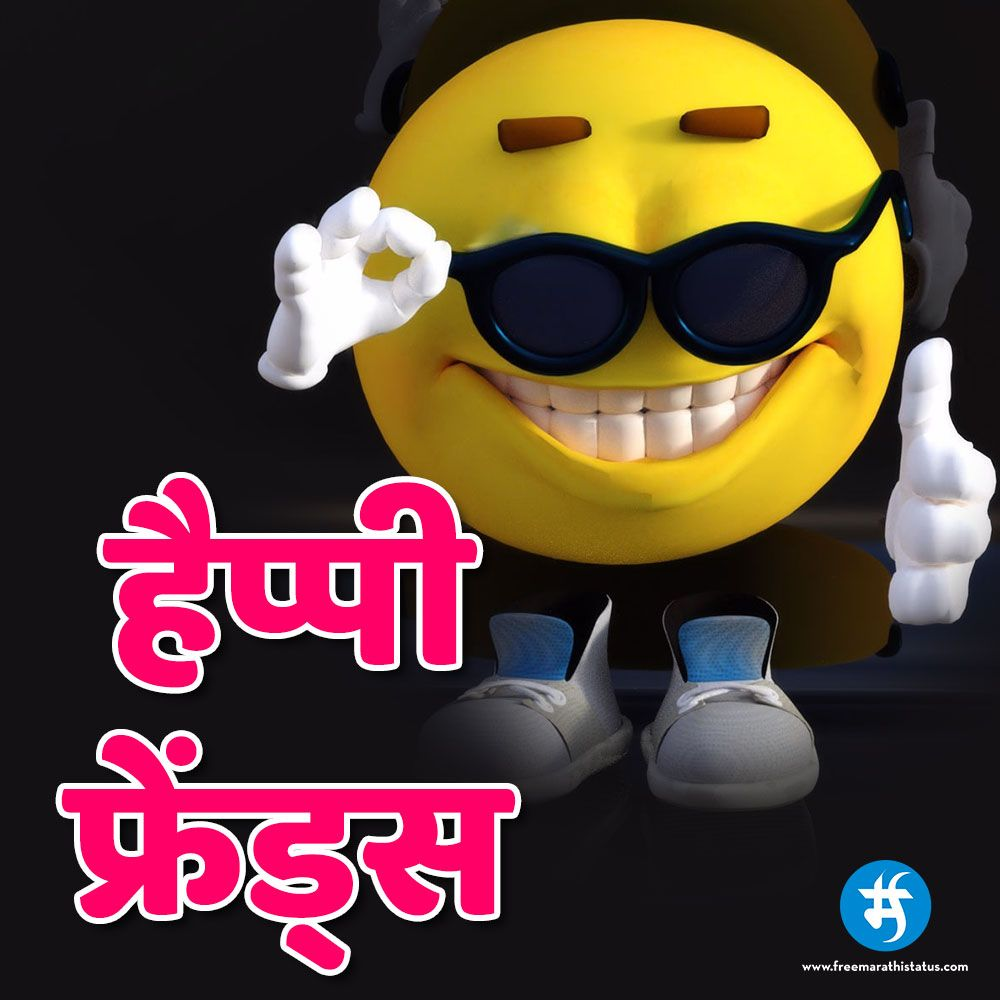 Happy Friends Marathi Friends Quotes Funny Happy Friends Icon