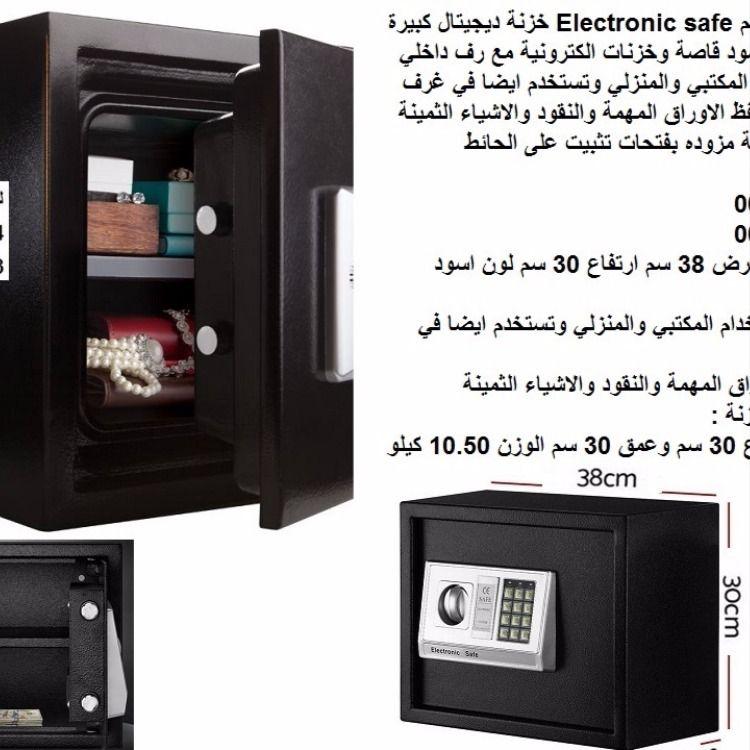 خزنة إلكترونية 38 سم Electronic Safe خزنة ديجيتال كبيرة عرض 38 سم لون اسود قاصة وخزنات الكترونية Locker Storage Electronic Safe Storage