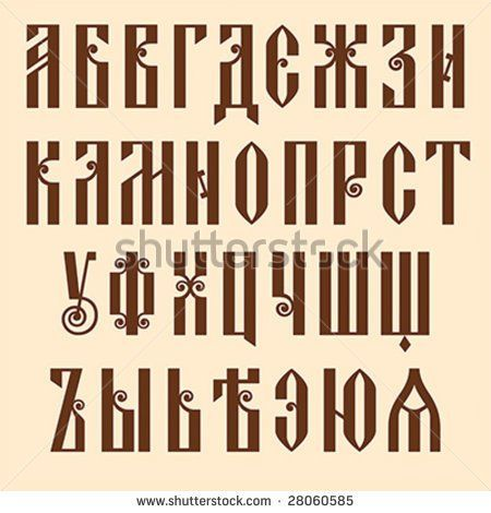 Russian Calligraphy Font | Old Slavjanic (or Russian