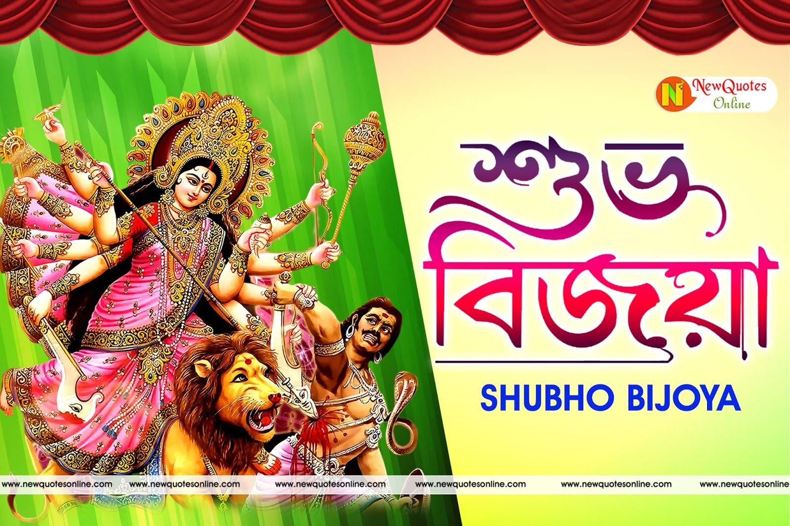 Vijaya dashami quotes in bengali greeting cardsganesha chaturthi vijaya dashami quotes in bengali greeting cardsganesha chaturthi bengali m4hsunfo