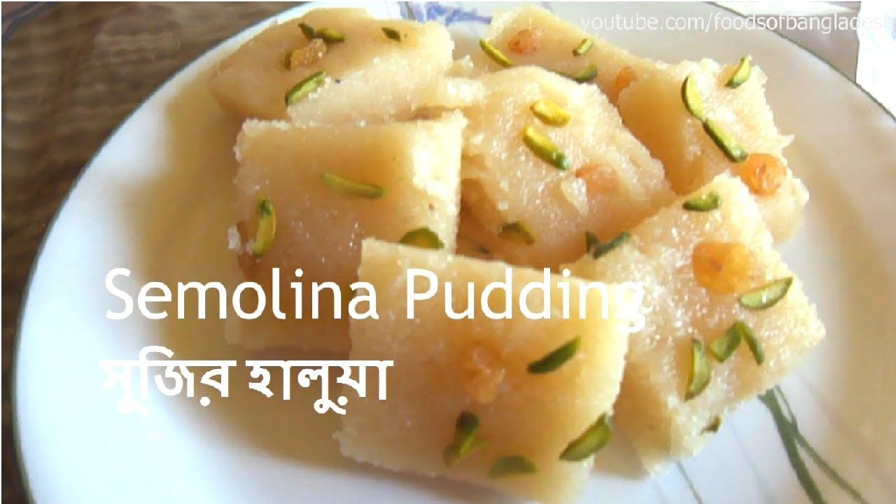 Hd how to make bangladeshi semolina pudding hd how to make bangladeshi semolina pudding sujir hal forumfinder Images