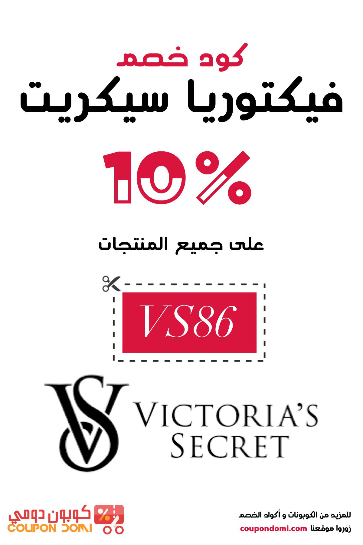 كود خصم فيكتوريا سيكريت 10 على جميع المشتريات من Victoria S Secret Victoria Secret Coupon Victoria Secret Secret