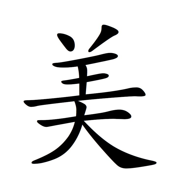 Mei 3 Joli Beau Mandarin Characters Pinterest