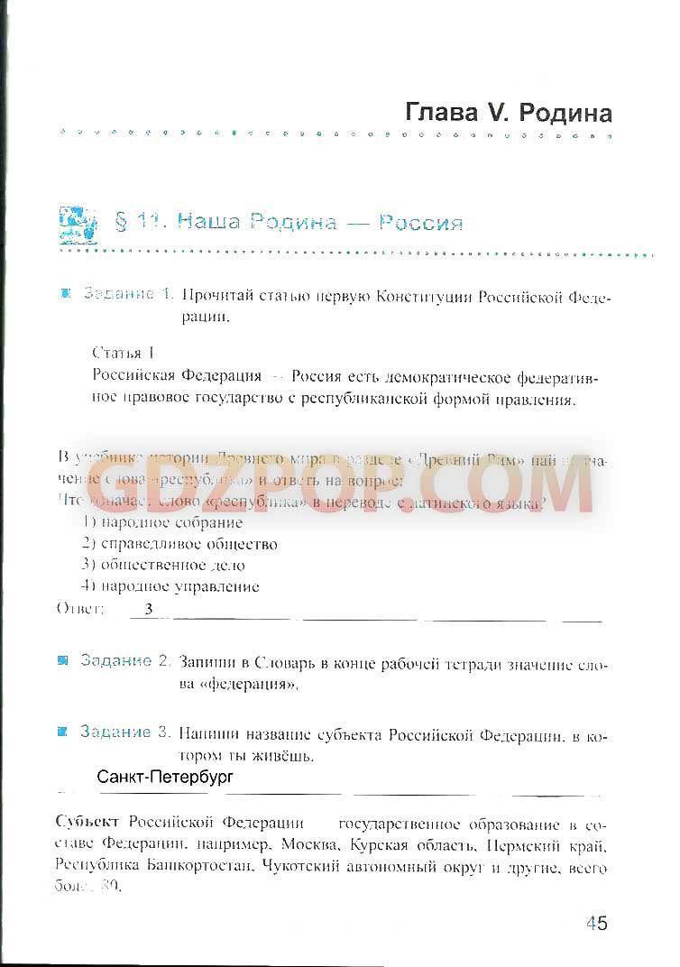 Русский Язык 3 Класс Верниковская Грабчикова Демина Решебник 2 Часть