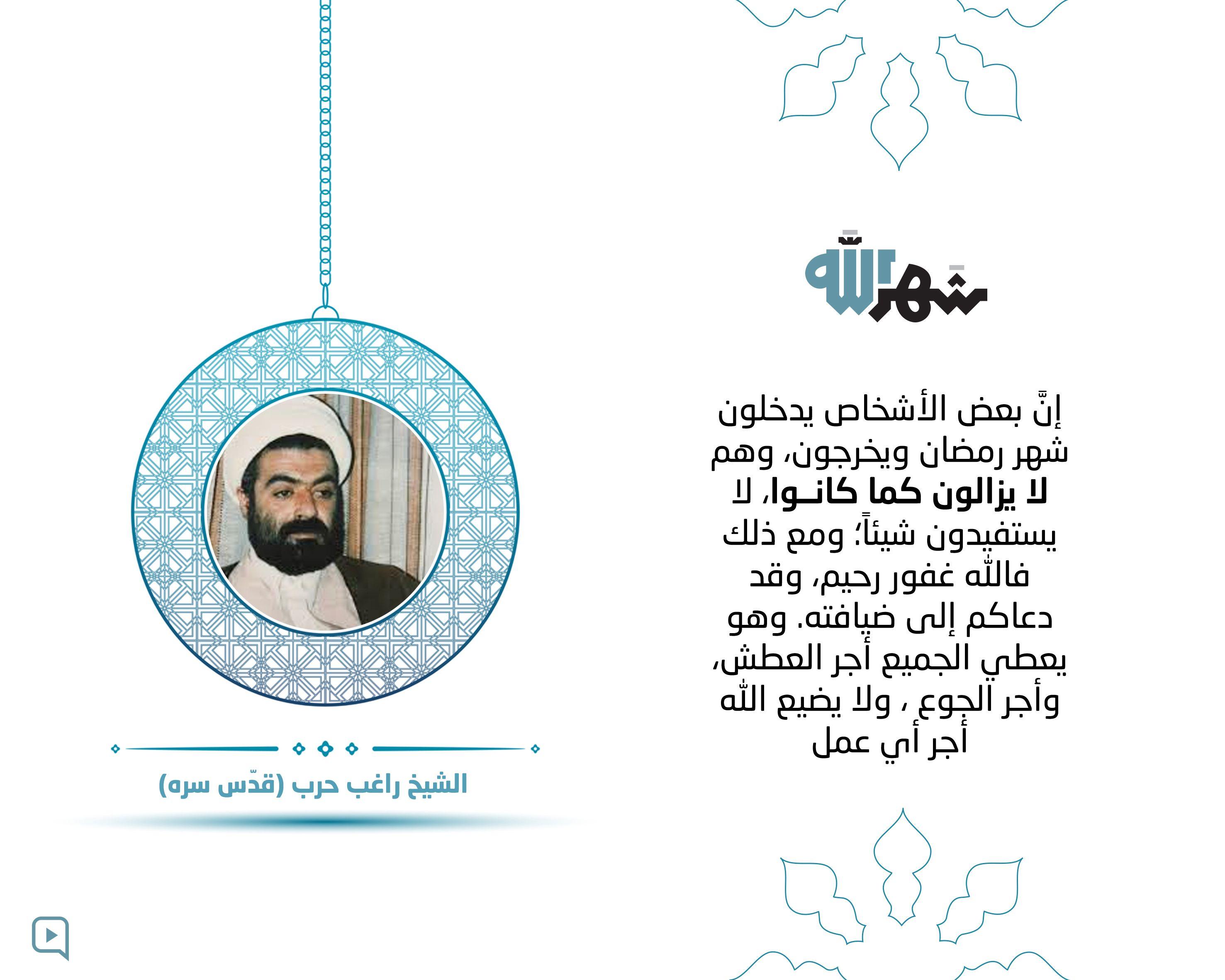 شهر رمضان الشيخ راغب حرب Movie Posters Poster Movies