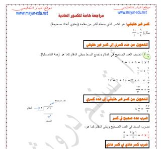 مادة اثرائية وملخص لكتاب الرياضيات للصف الخامس الفصل الثاني Blog Blog Posts Map
