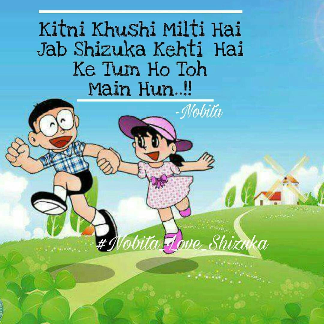 Awesome Nobita Shizuka Love Quotes In Hindi Love Quotes Collection