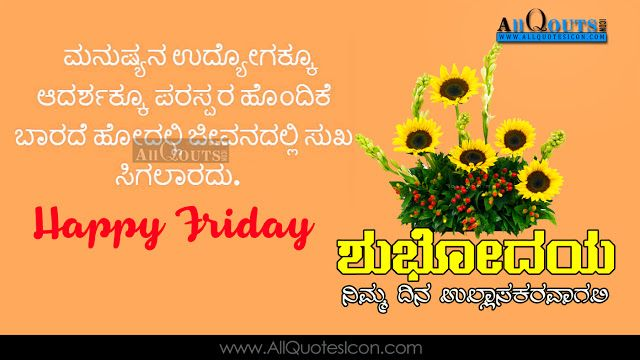 Morning Quotes Images In Kannada Wallpaper Download
