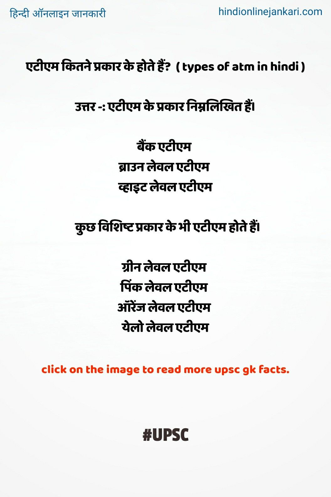 Click On The Image To Read More Atm Full Form In Hindi Upsc Gk In Hindi For Upsc Civil Services Atm Ka Full Form Upsc Notes In H [ 1584 x 1056 Pixel ]