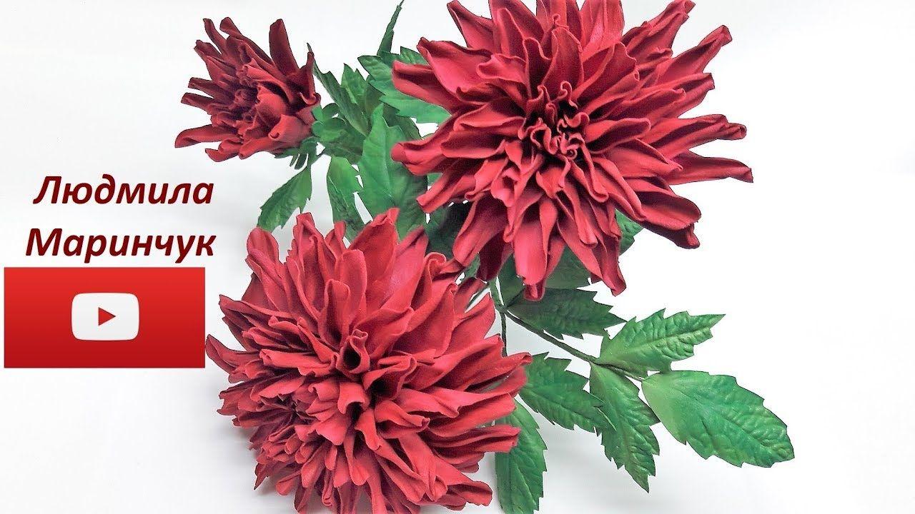 Цветы георгины из ткани своими руками фото 964
