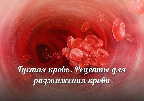 Продукты, помогающие разжижению крови