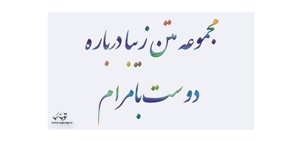 آلبوم عکس نوشته های خوشنویسی با خودکار تــــــــوپ تـــــــــاپ Persian Quotes Holiday Decor Arabic Calligraphy