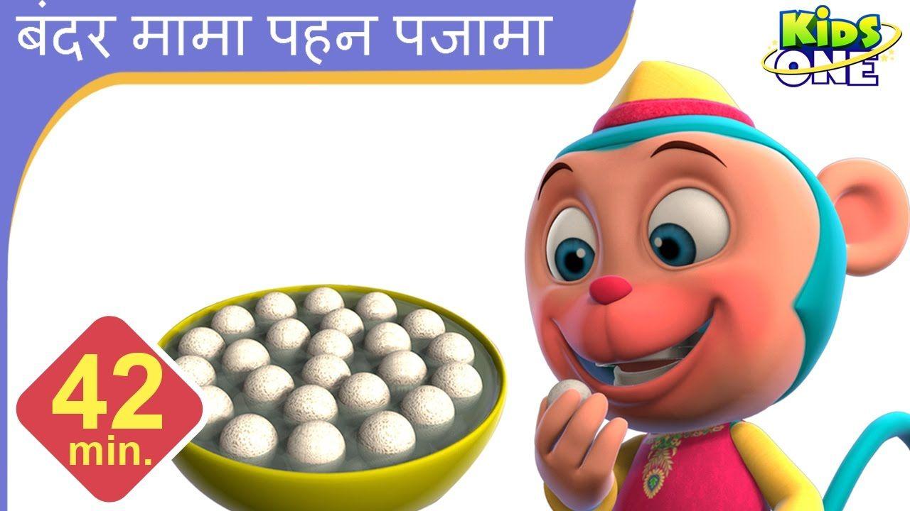 KidsoneHindi, aaj mangalwar hai, bandar, chunnu munnu the do