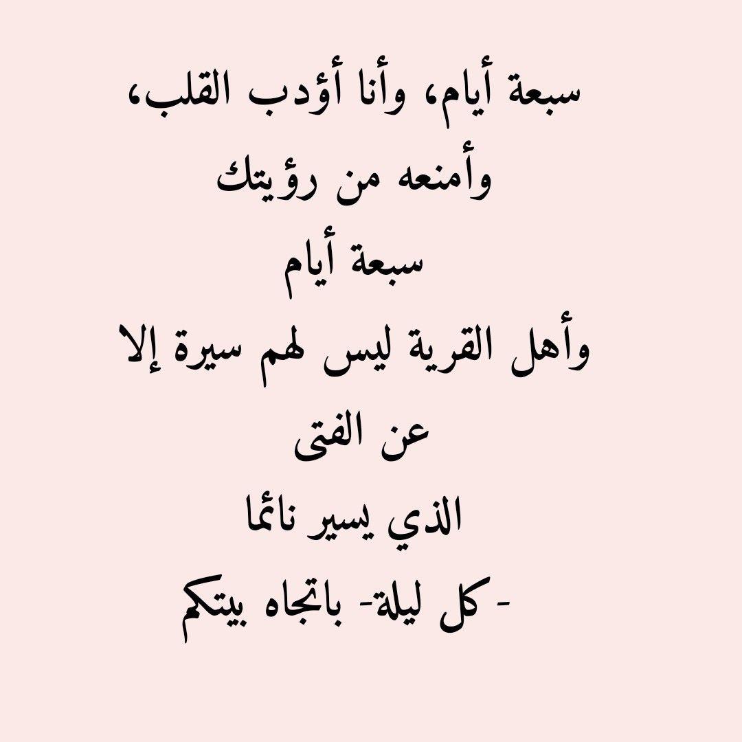 Pin By م ــٿــ ــڄ ــڕڤ M T A G R F On Arabic Calligraphy Arabic Quotes Quotes Arabic Calligraphy