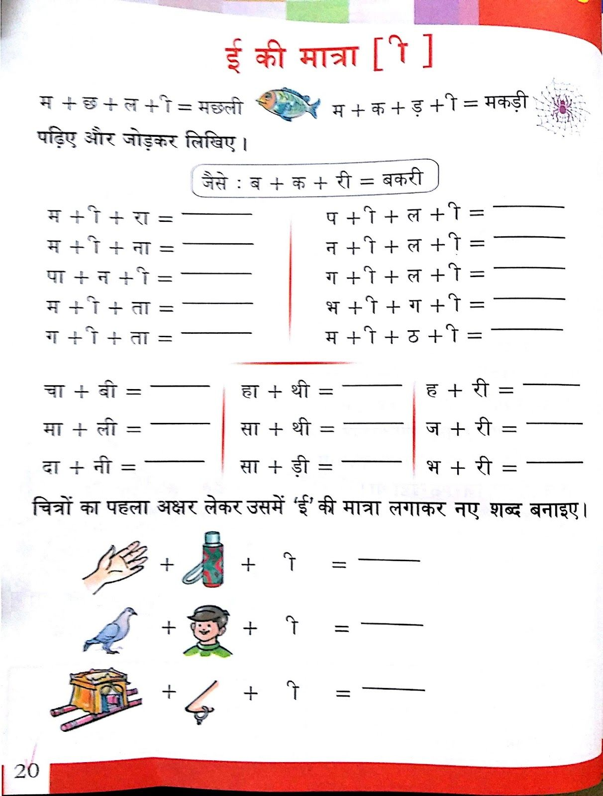 ee+matra+ws+5.jpg (1212×1600) Hindi worksheets, Hindi