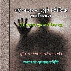 Dui shataker shreshtha bhoutik omnibus ebook pdf get bangla ebook dui shataker shreshtha bhoutik omnibus ebook pdf fandeluxe Gallery