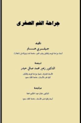 تحميل كتاب جراحة الفم الصغرى Pdf مجانا ل جيفرى هاو كتب Pdf Books Reading Arabic Calligraphy