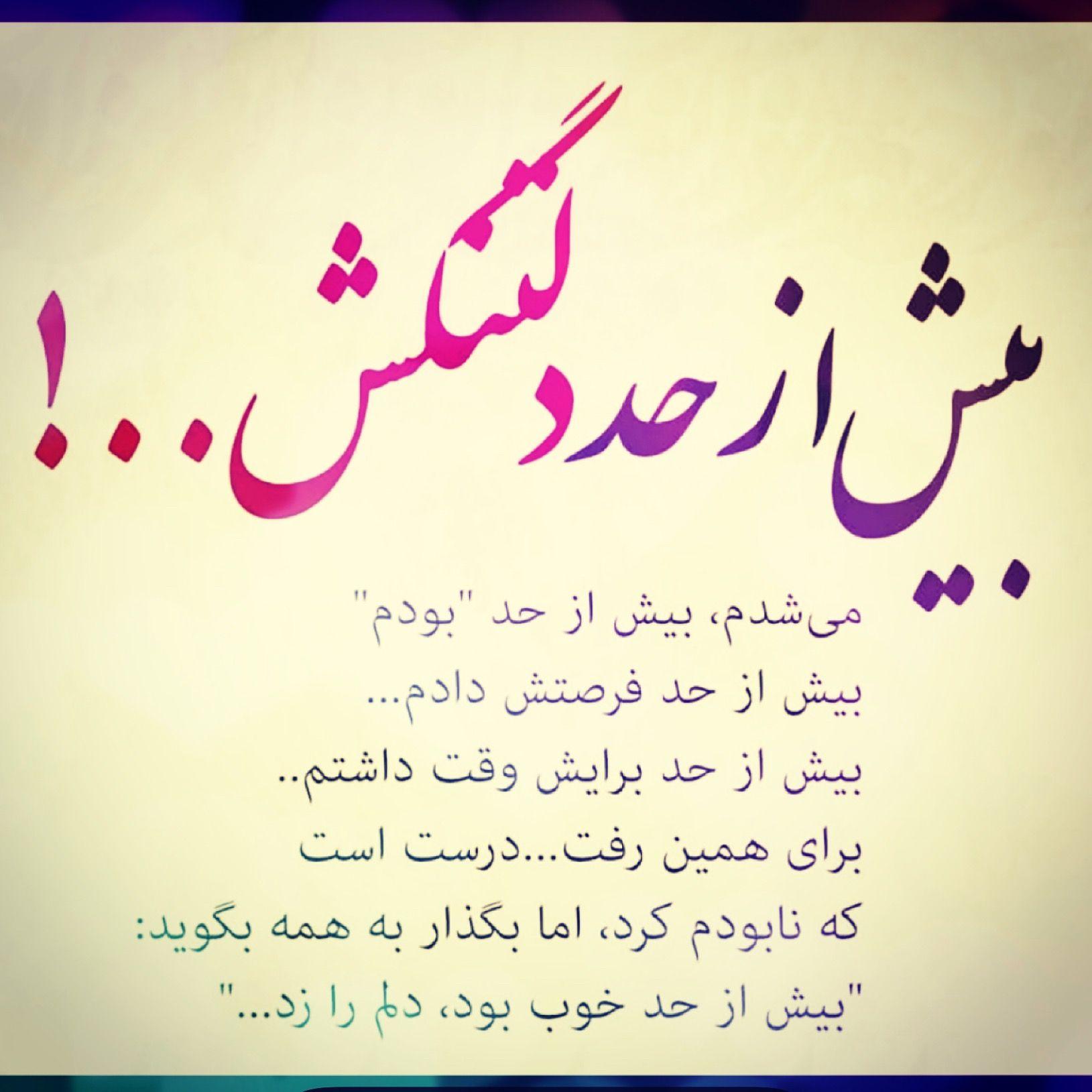 بیش از حد Persian Quotes Arabic Calligraphy Quotes