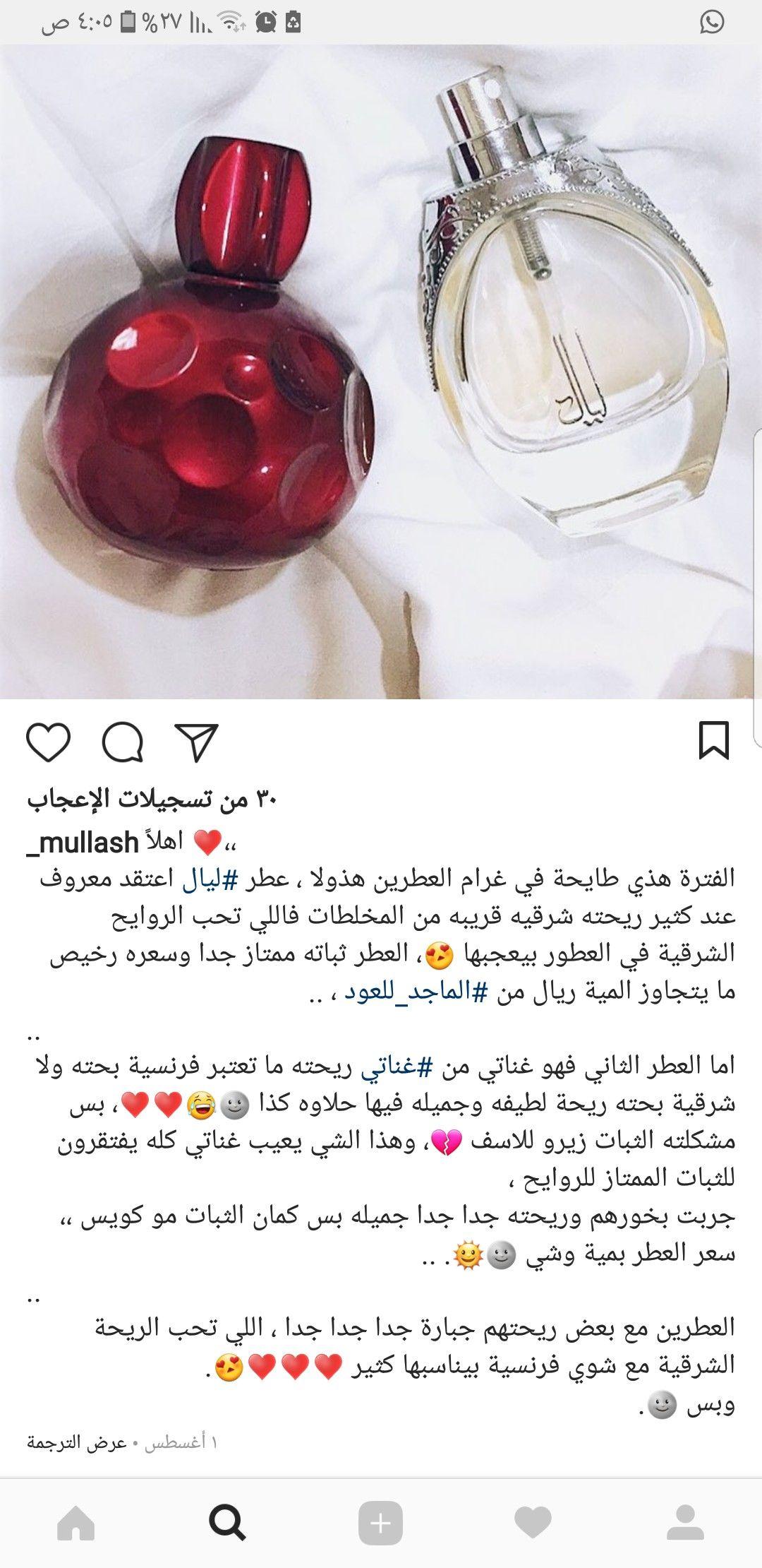 Pin By Nonosaad4 On عطور وبخور وشموع