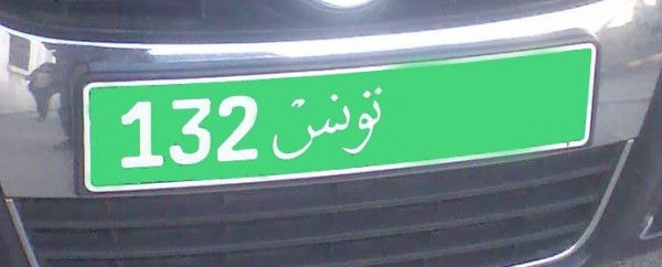 tunisie pas de plaque d immatriculation verte pour les voitures leasing actualit s voiture. Black Bedroom Furniture Sets. Home Design Ideas