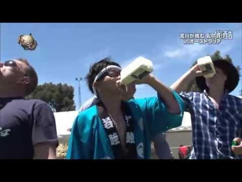 世界の果てまでイッテq 12.02.05 part4 乳牛祭りinオーストラリア - YouTube