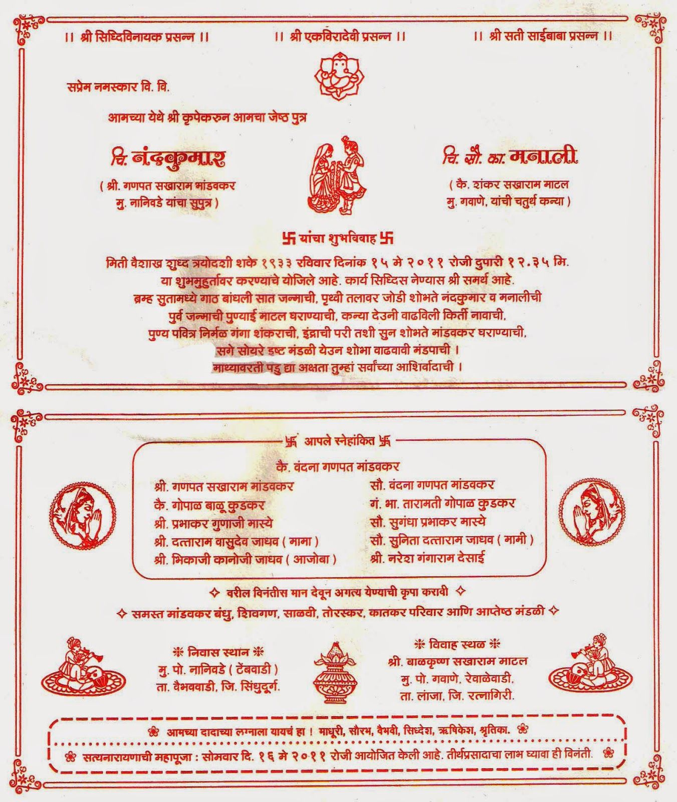 Hindu Wedding Invitation Quotes In Marathi Fresh Cards Image Collections Party