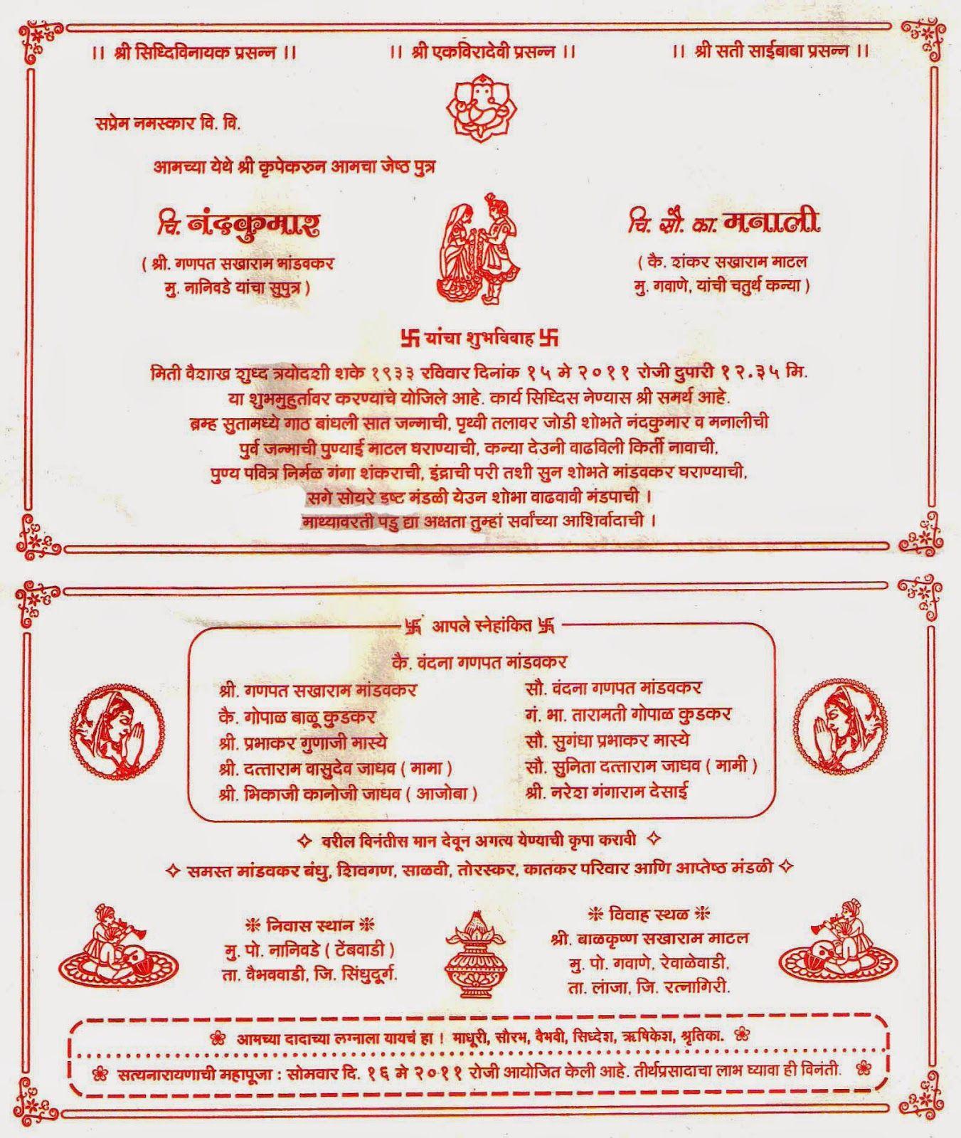 Hindu Wedding Invitation Quotes In Marathi Fresh