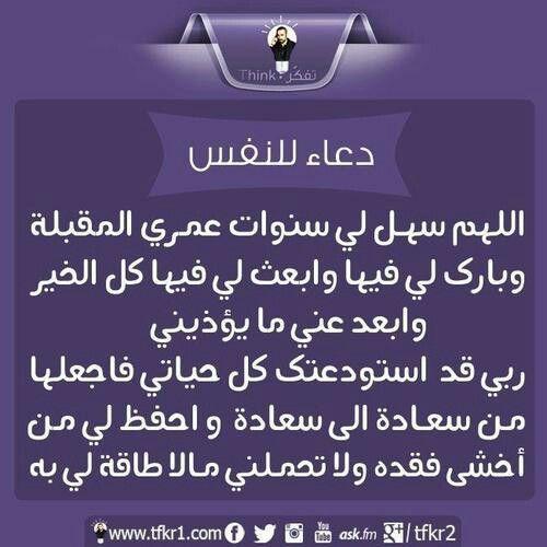 دعاء للنفس Islam Facts Islamic Phrases Islamic Quotes