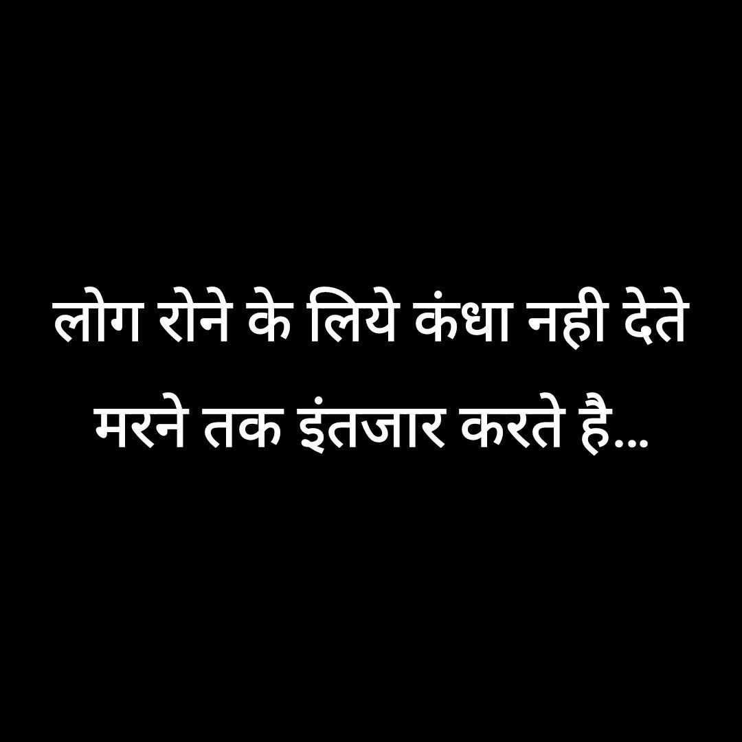 ल ग People S Cry Words Quotes Hindi Lines Feelings Quotes Hindi Quotes Life Quotes