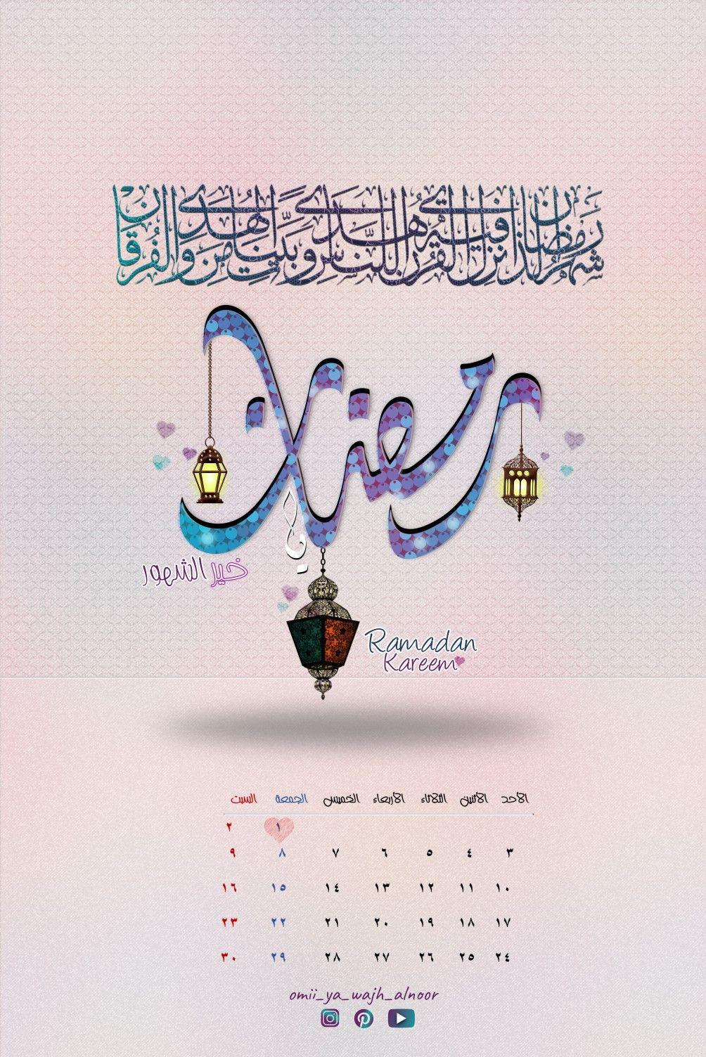 رمضان يا خير الشهور Ramadan Kareem Coffee Quotes Ramadan