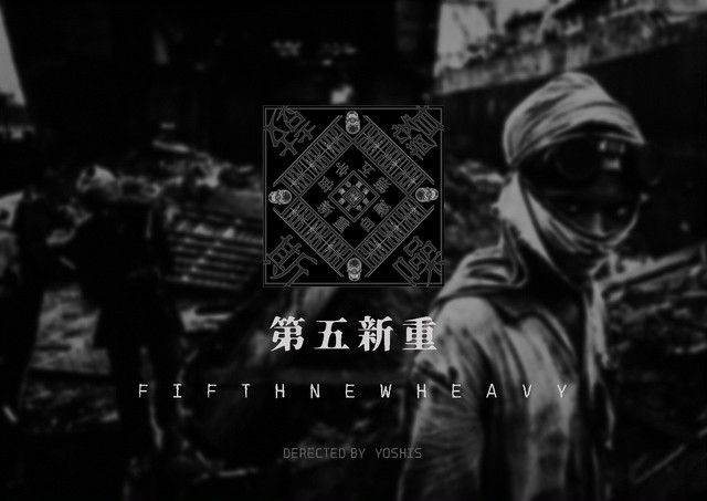 FNH/第五新重 × INKADDICTION Design Derected by YOSHIS/FIFTHNEWHEAVY