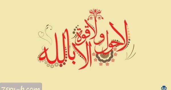 صور لا حول ولا قوة الا بالله العلي العظيم بالطبع لا حول لنا ولا قوة الا بالله إن الله هو مالك كل شئ فما من نعمة Beautiful Calligraphy Calligraphy Islamic Art